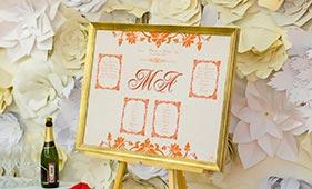 План рассадки гостей на свадьбе оранжевого цвета