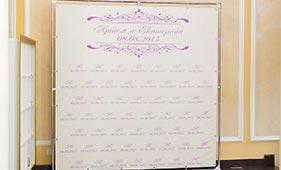 Пресс волл для фотозоны с надписью лилового цвета